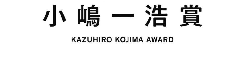 小嶋一浩賞