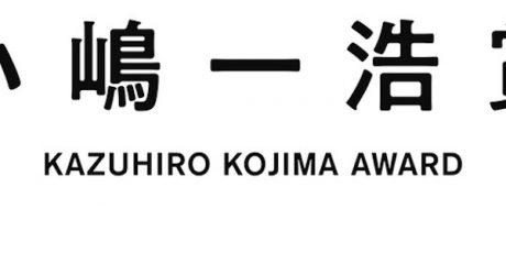 第1回小嶋一浩賞 授賞式及びシンポジウム