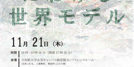 原広司 立命館大学2019年度特別講義「大江文学における世界モデル」
