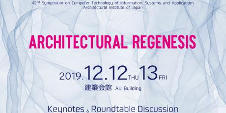 情報シンポ 2019「Architectural Regenesis」