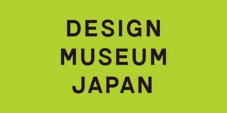 デザインミュージアムをつくろう!キックオフ公開会議