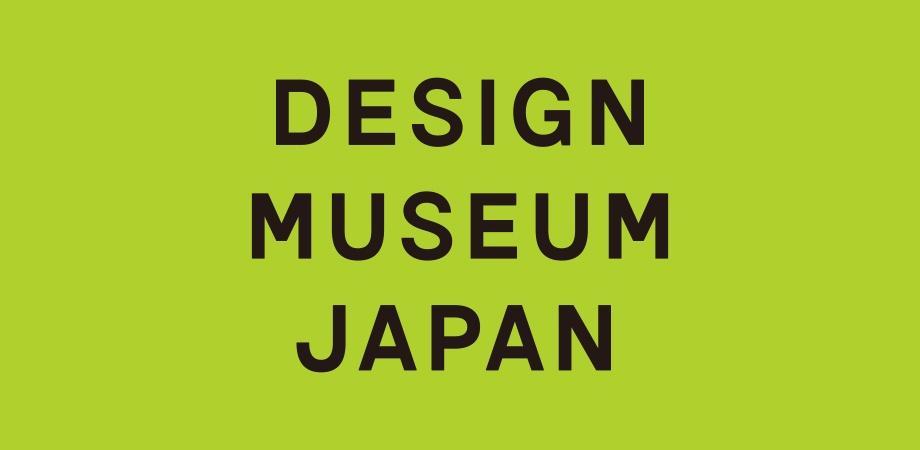 Design Museum japan
