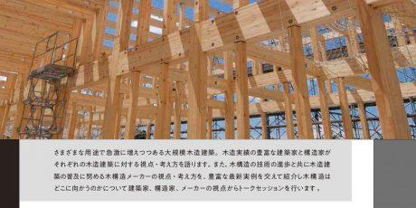 木造デザイン  - 建築家・構造家・木構造メーカー それぞれの視点 -