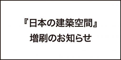 『日本の建築空間』増刷
