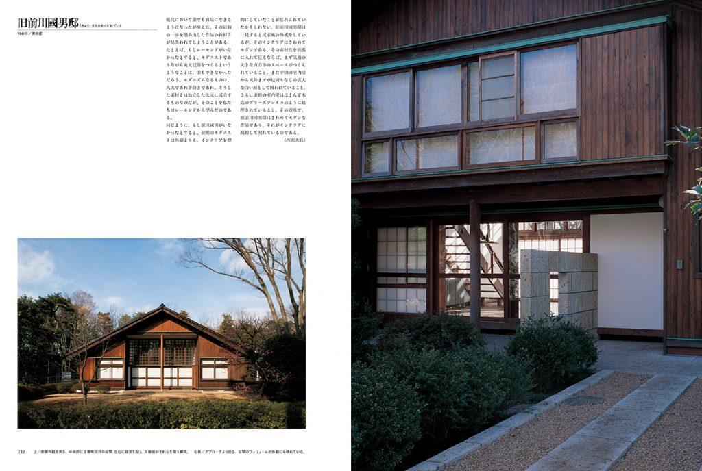 旧前川國男邸