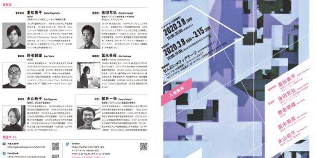 せんだいデザインリーグ2020 卒業設計日本一決定戦