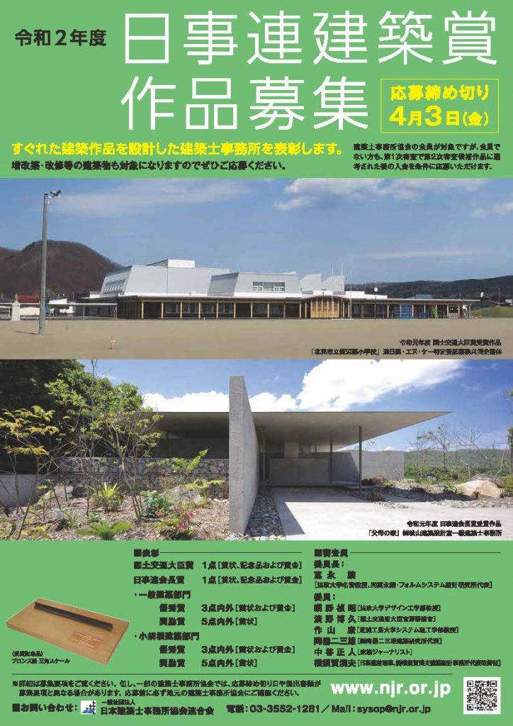 R02日事連建築賞チラシ