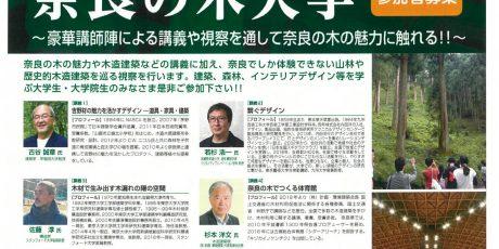「奈良の木大学」参加者募集