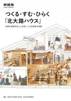 新建築 2020年3月臨時増刊