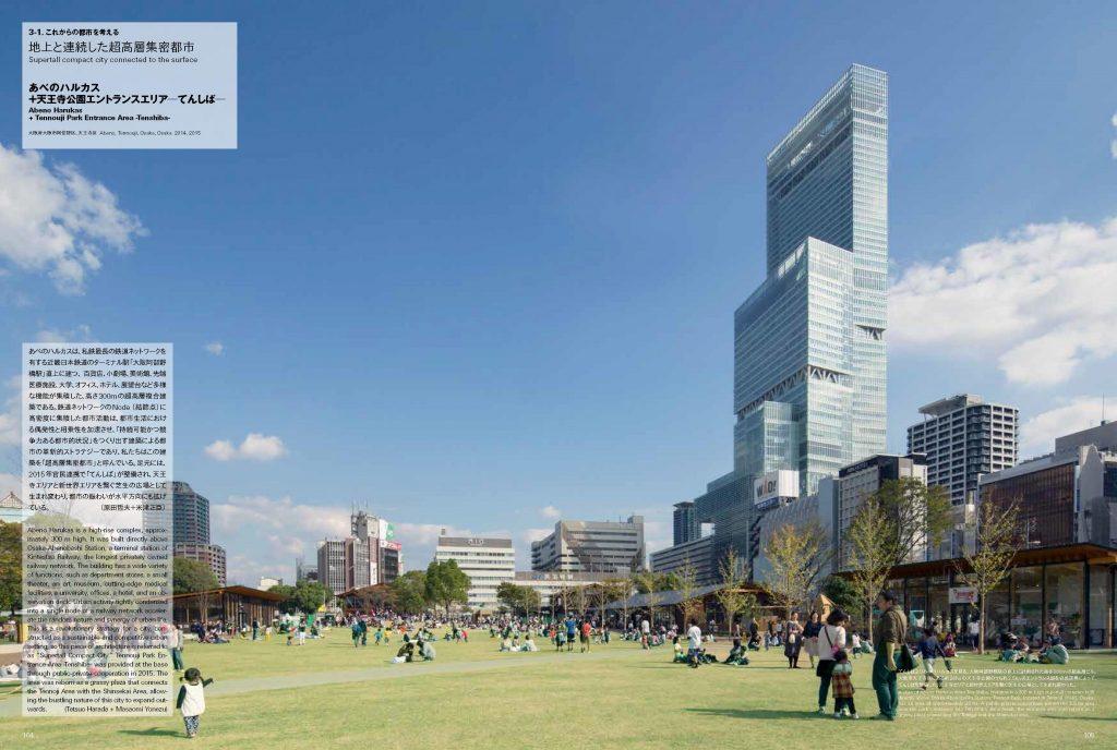 新建築 2020年4月別冊