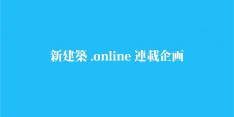 新建築.online連載企画の開始のお知らせ