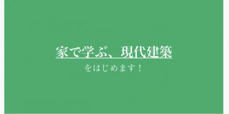 スクリーンショット 2020-05-01 18.13.27