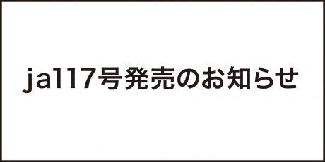 ja117号の発売のお知らせ