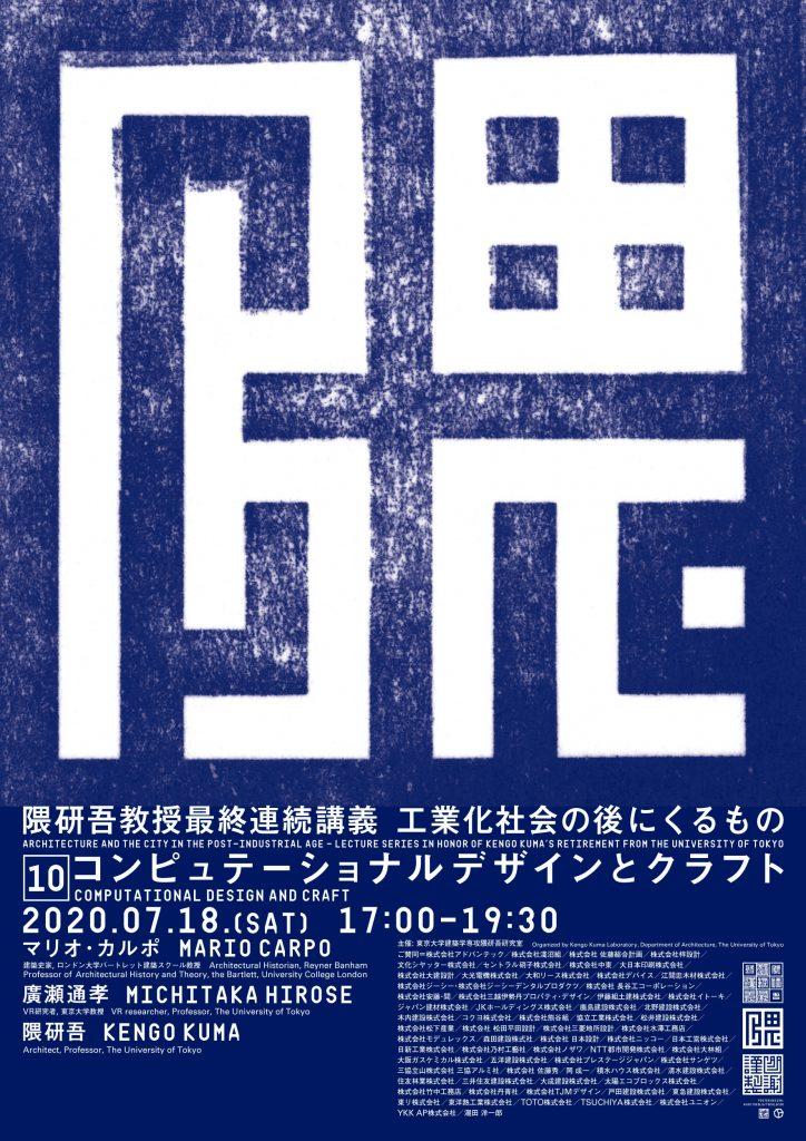 隈研吾最終連続講義_2020.07.18 (1)