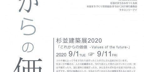 杉並建築展2020 「これからの価値 -Values of the future-」