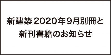 新建築2020年9月別冊と新刊書籍のお知らせ