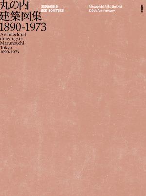 丸の内建築図集 1890-1973