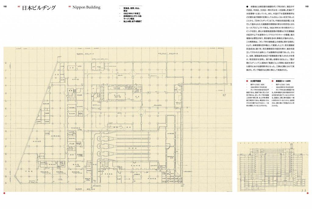 『丸の内建築図集 1890-1973』 日本ビルヂング