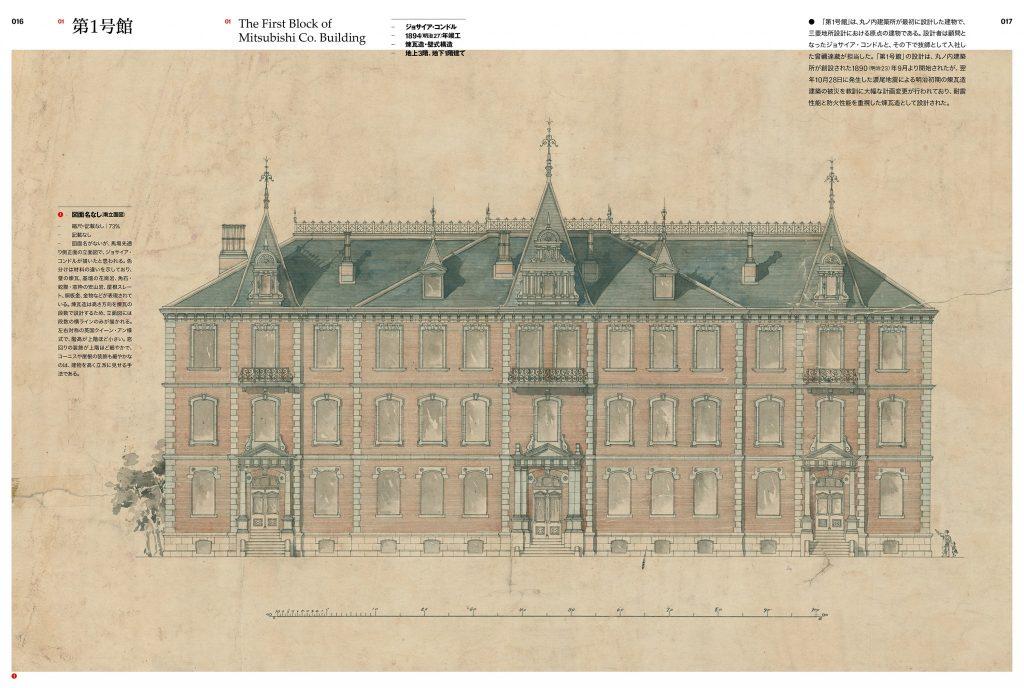 『丸の内建築図集 1890-1973』 第1号館