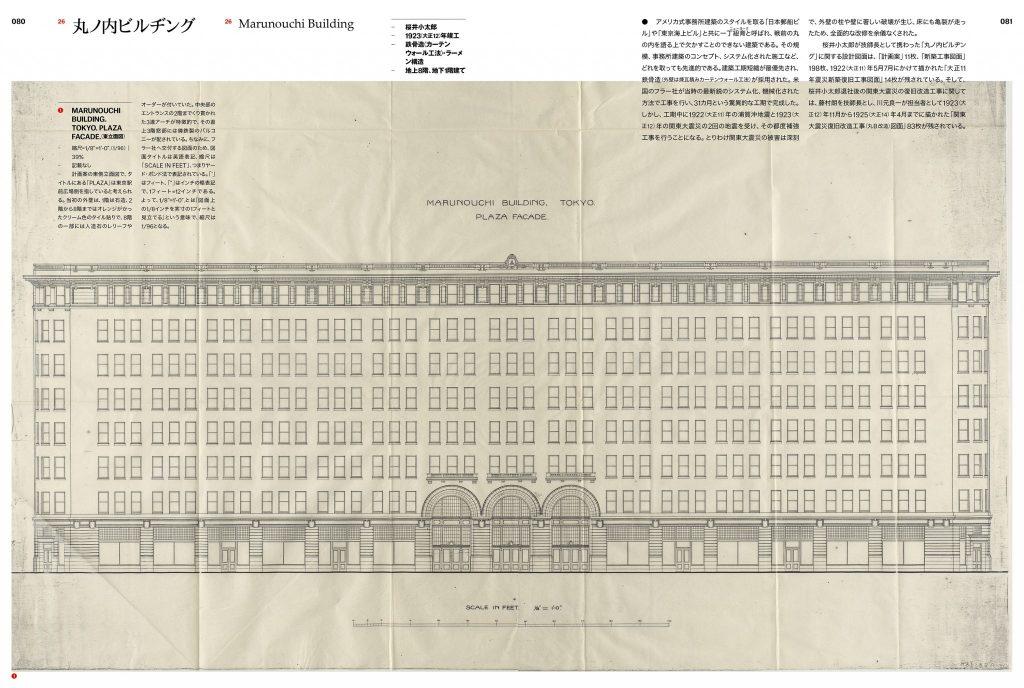 『丸の内建築図集 1890-1973』 丸ノ内ビルヂング