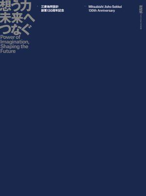 『新建築』2020年9月別冊