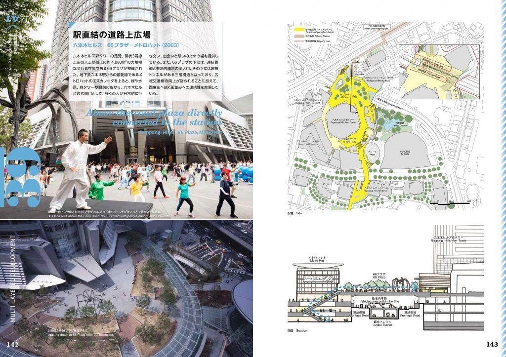 新建築2020年10月別冊のお知らせ