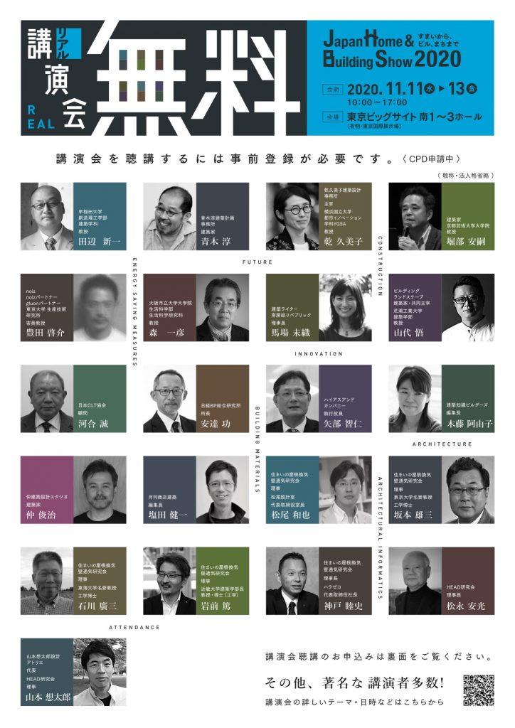 JHBS2020_ 講演会チラシ