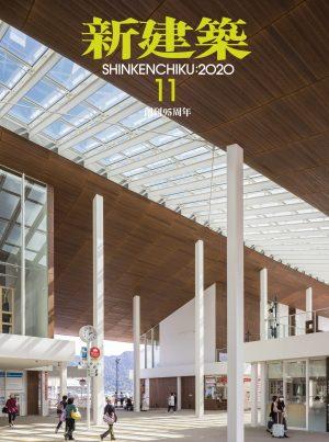 新建築 2020年11月号