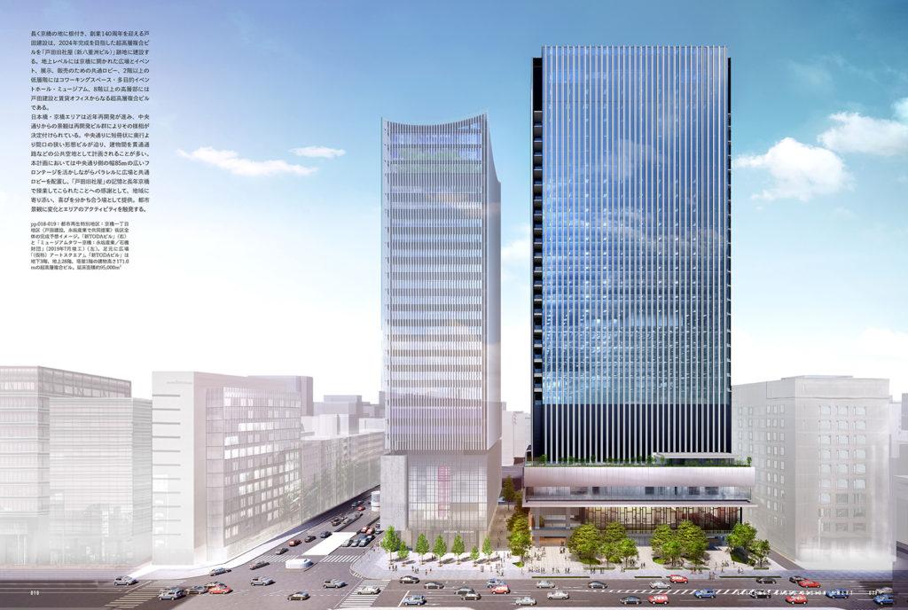 「新TODAビル」(2024年竣工予定)