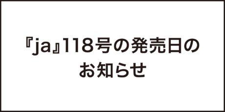 『ja』118号の発売日のお知らせ