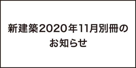 新建築2020年11月別冊のお知らせ
