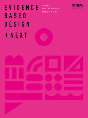 新建築2020年11月別冊