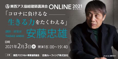 東西アス協組建築講演会ONLINE 2021