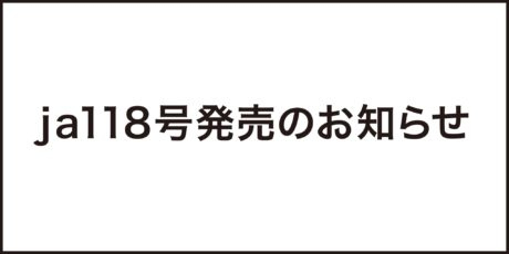 ja118号の発売のお知らせ