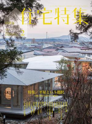 住宅特集/1年 (12冊)