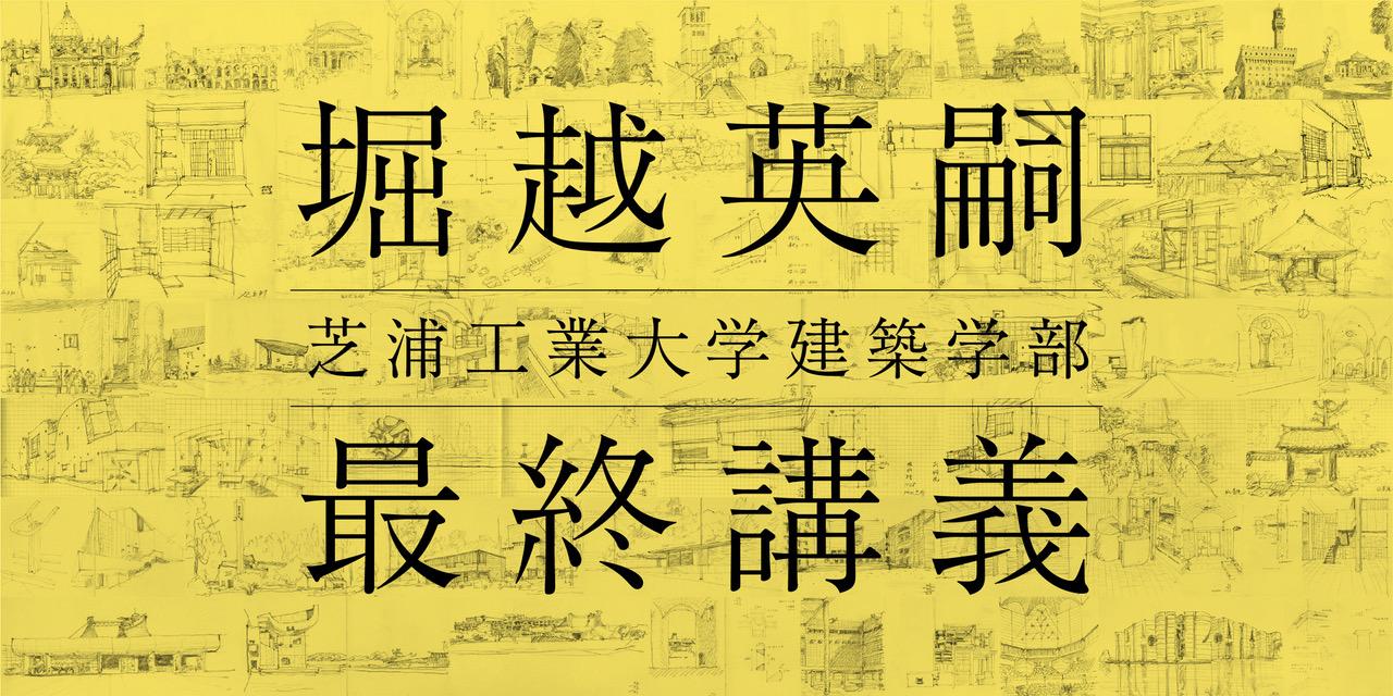 大学 建築 工業 学部 芝浦
