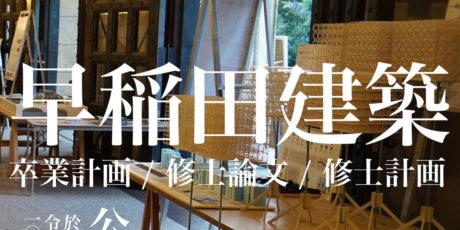 早稲田大学建築学科 2020年度大隈講堂公開審査・講評会
