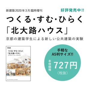 "<i class=""tags"">新建築 </i>新建築 2018年12月号 <span class=""subline"">京都工芸繊維大学 KYOTO Design Lab</span> <span class=""hide"">General Library Annex, The University Of Tokyo</span>"