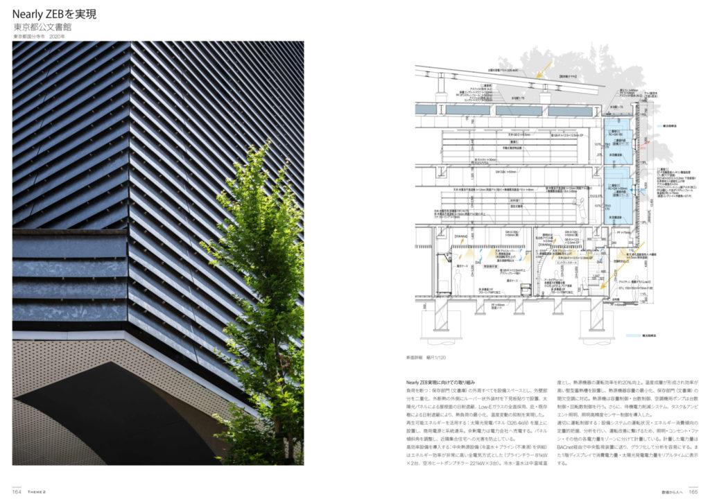 新建築2021年3月別冊
