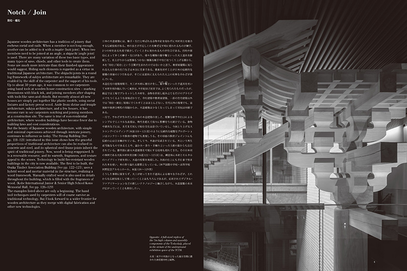 a+u 2019年2月号特装版(上製本)