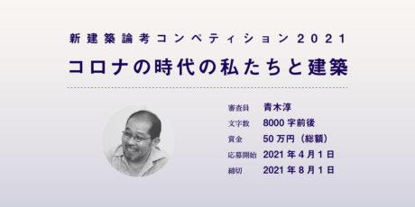 skarticle2021_banner_1200-600-100