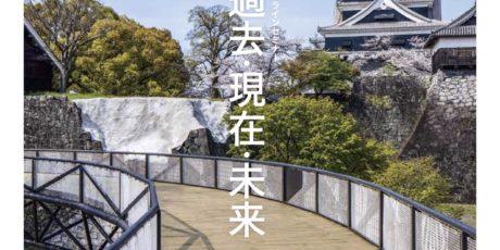 熊本城オンラインセミナー(ドラッグされました)