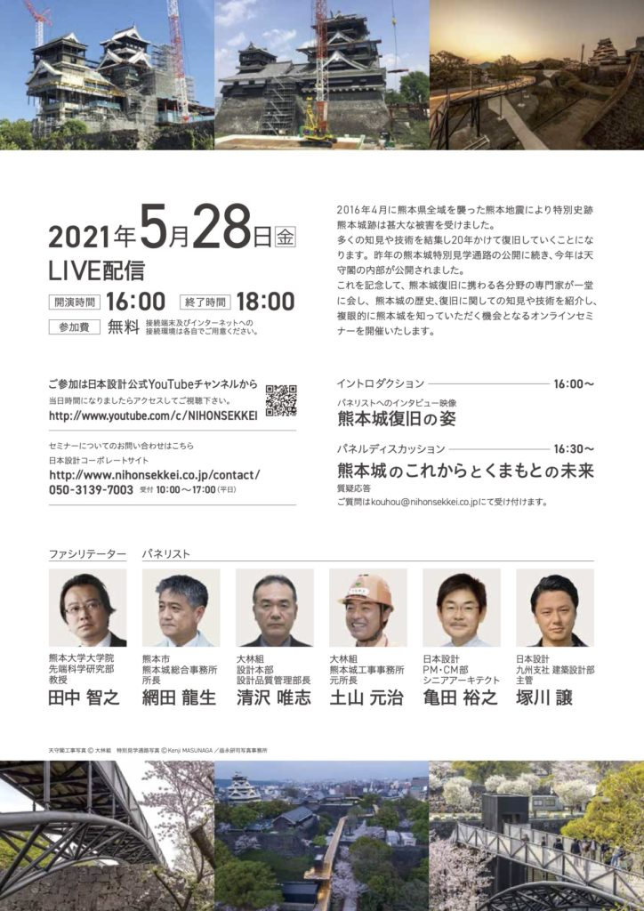 熊本城オンラインセミナー(ドラッグされました) 2