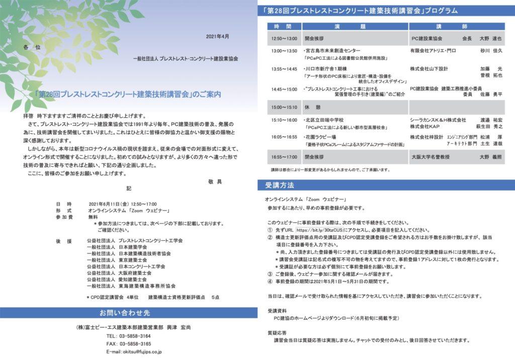 第28_PC講習会パンフレット(ドラッグされました) 2
