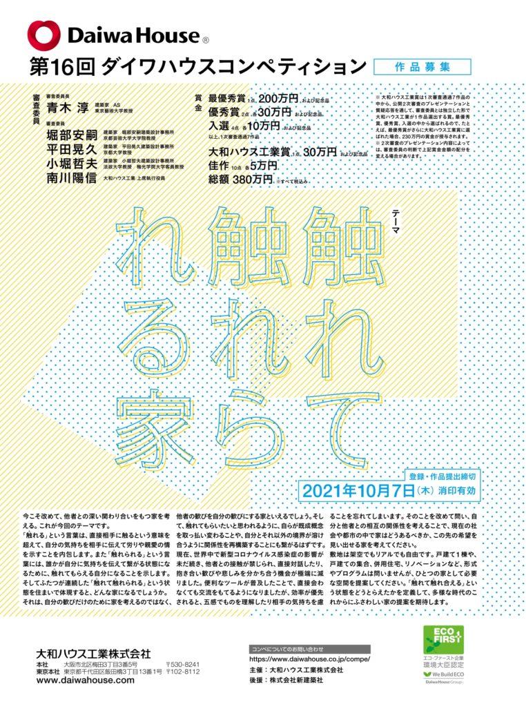 第16回ダイワハウスコンペ告知_page-0001