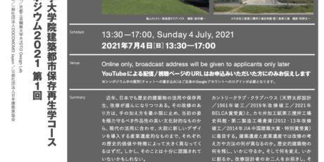 京都工芸繊維大学 保存再生学シンポジウム 2021年度 第1回 チラシ