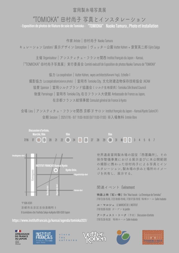 TOMIOKA_nTamura_f 210528