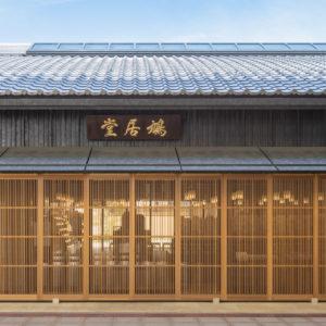京都鳩居堂