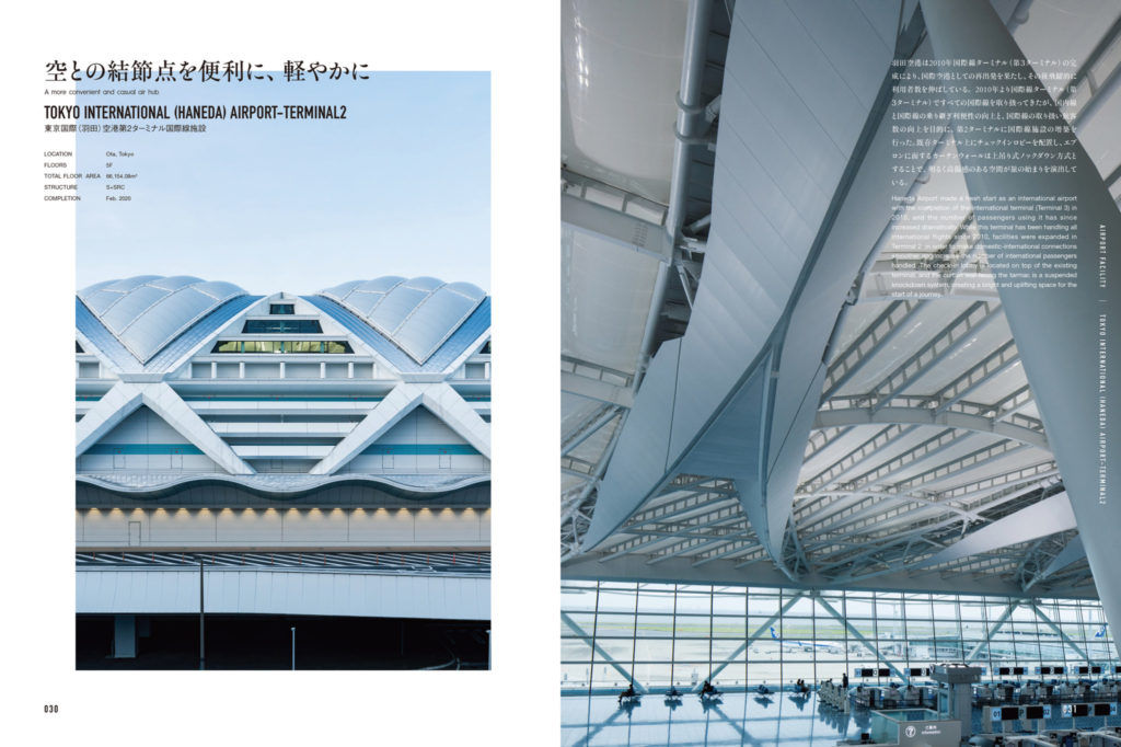 新建築2021年10月別冊のお知らせ 10月11日発売!